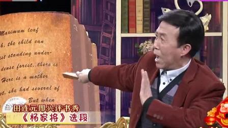 田连元即兴评书《杨家将》选段,表情太抢戏!