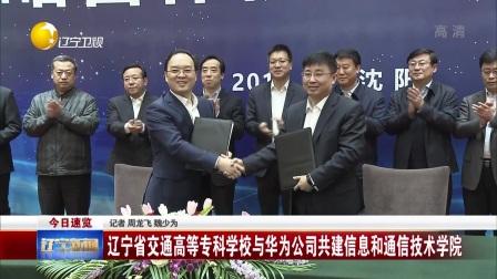 辽宁省交通高等专科学校与华为公司共建信息和通信技术学院