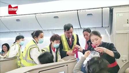 飞机上旅客突发不适,东航放油39吨备降救人