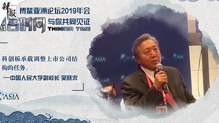 吴晓求:科创板承载调整上市公司结构的任务