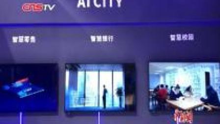 盘点数字中国建设峰会:5G网络、智慧城市、人工智能改变生活