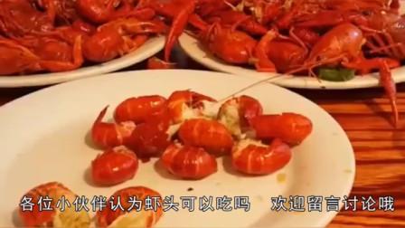 小龙虾的头到底可不可以吃,里面是脑黄还是屎?看完你就明白了!