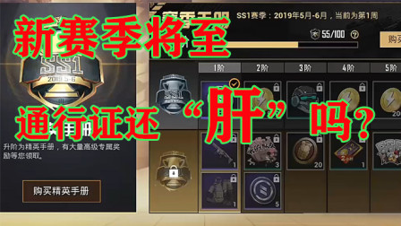 和平精英:SS2赛季来临,各种新奖励诱惑,玩家抵抗的住吗?