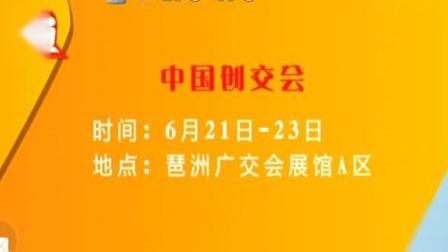 中国创交会展出智能驾驶智慧城市