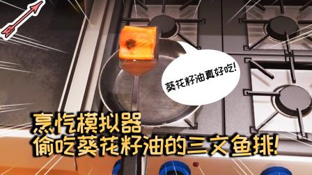 偷吃葵花籽油的三文鱼排!烹饪模拟器