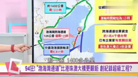 台湾节目:大陆要建渤海湾通道,这又是一个人定胜天的工程!