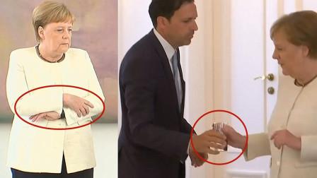 实拍:默克尔出席活动时身体剧烈颤抖 尝试交叉双手阻止晃动