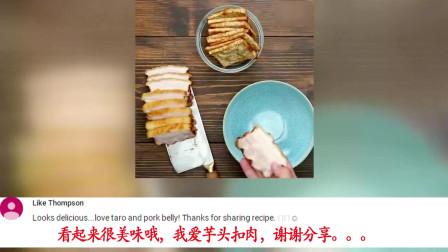 老外看中国大厨做芋头扣肉:就算心脏病复发也要吃,油管评论翻译
