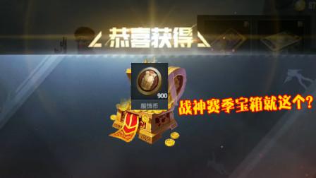 和平精英:光子这波真大方,SS2赛季开启,可得900服饰币!