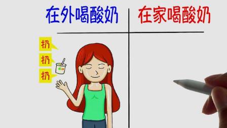 在外VS在家喝酸奶,有什么区别?网友:太形象了!哈哈