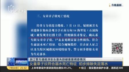 视频 浙江警方通报淳安女童失踪被害案调查情况