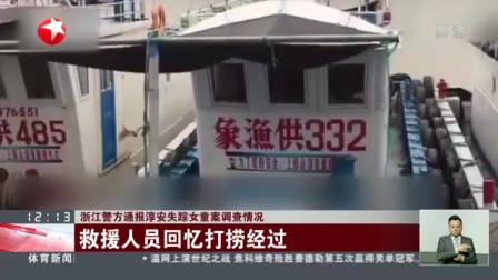 视频 浙江警方通报淳安失踪女童案调查情况: 救援人员回忆打捞经过