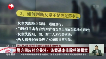 视频 浙江警方通报淳安女童失踪被害案调查情况: 警方回应社会关注--该案基本排除拐骗拐卖