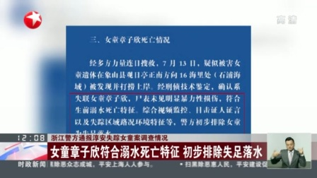 视频 浙江警方通报淳安失踪女童案调查情况