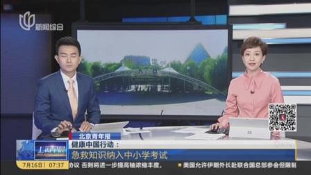 视频 健康中国行动: 急救知识纳入中小学考试