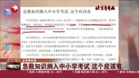 视频 北京青年报: 急救知识纳入中小学考试 这个应该有