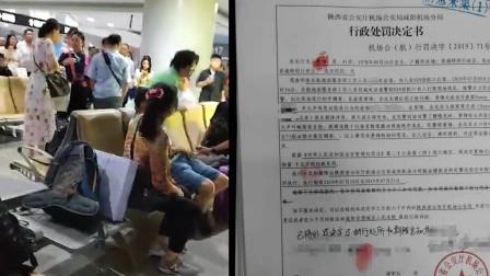 双簧管演奏家机场斥责小孩 辱骂外籍旅客影响秩序 警方:拘留15日