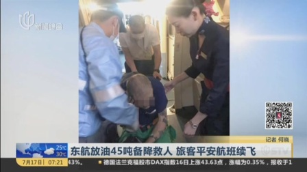 视频|东航放油45吨备降救人 旅客平安航班续飞