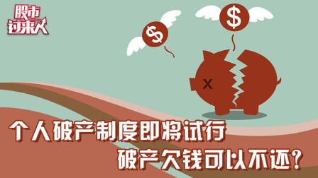 个人破产制度即将试行 破产欠钱可以不还?