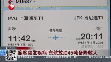 视频|旅客突发疾病 东航放油45吨备降救人