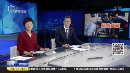 视频|飞机上乘客突发疾病 东航航班放油备降东京救人