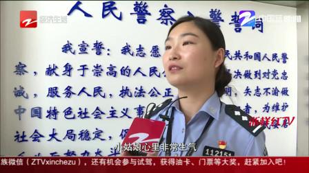 """""""章子欣""""悲剧没重演 杭州14岁失联女孩已找到"""