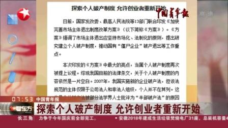 视频|中国青年报: 探索个人破产制度 允许创业者重新开始