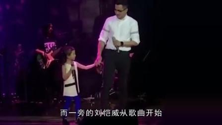 刘恺威与女儿合唱,5岁小糯米台风超稳,父女俩对嘴亲吻引热议