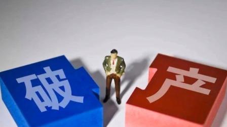 个人破产:13部门联合发布方案 将建立个人破产制度