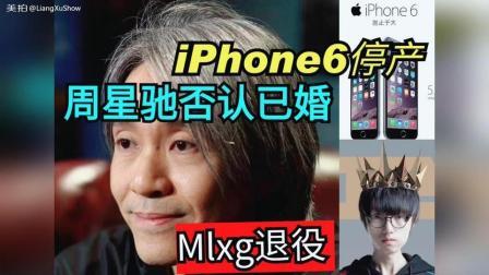 周星驰否认已婚 Mlxg退役 苹果iPhone6停产