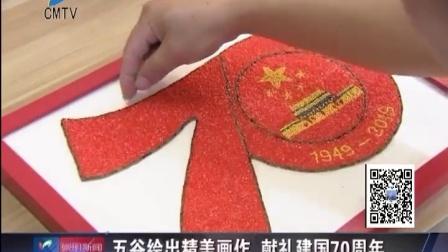 视频|五谷绘出精美画作 献礼建国70周年