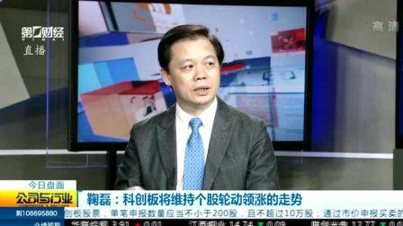 吴俊琛:科创板第二批上市个股走势与第一批差别不会太大