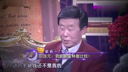 田连元当年找赵连甲借60元买挂面,谁料这钱竟是侯宝林的,意外!