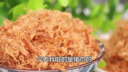 自己做肉松,做法非常简单,美味又健康