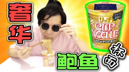 """试吃""""日本最奢华鲍鱼牡蛎杯面""""真能有鲍鱼味?以后应该不会再买了"""