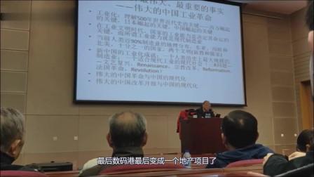 金灿荣:80年代香港如果搞成数码港计划,马云、马化腾将没法成功。