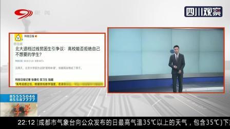 河南考生以538分被北大提档,20分钟后又被退档,退档合理吗?