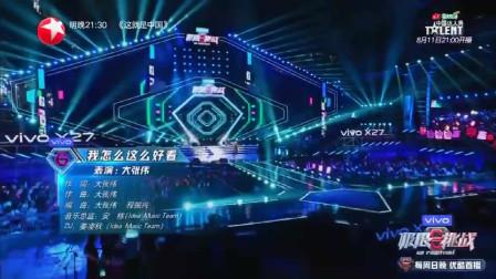 张大伟在公益演唱会 独唱《我怎么这么好看》