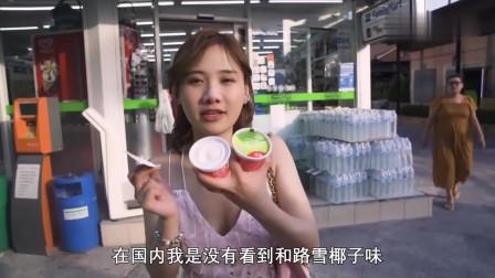 密子君:泰国3大便利店最抢手的美味零食清单来了!37款零食饮品便当测评!