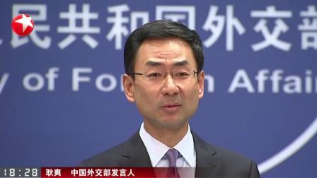 """香港是中国的!耿爽:敦促英方不要再对中国内部事务""""指手画脚"""""""