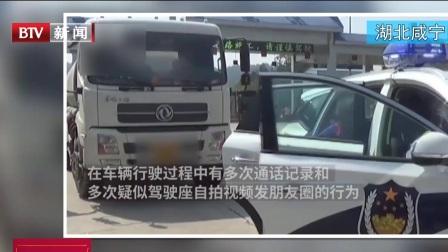 湖北咸宁:危化品司机驾车抽烟  民警鸣笛叫停