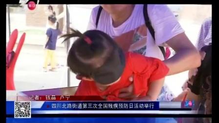 视频 四川北路街道第三次全国残疾预防日活动举行