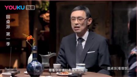 圆桌派:马家辉的香港有钱朋友,看杂志生气,直接收购了