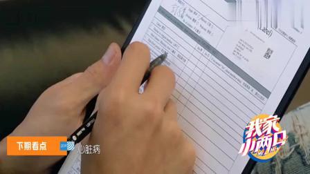 《我家小两口》郭碧婷向佐婚前身体检查,结果堪忧?
