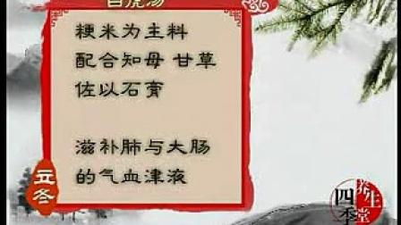 四季养生堂讲座之五谷为养(稻)