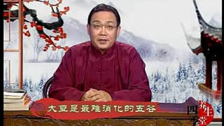 四季养生堂讲座之五谷为养(菽)