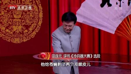 聆听中华语言之美 田连元的评书艺术 171130