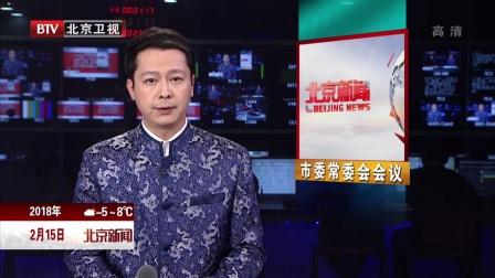 市委常委会召开会议  学习习近平总书记在春节团拜会上的重要讲话 北京新闻 180215