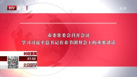 市委常委会召开会议  学习习近平总书记在春节团拜会上的重要讲话 北京您早 180216