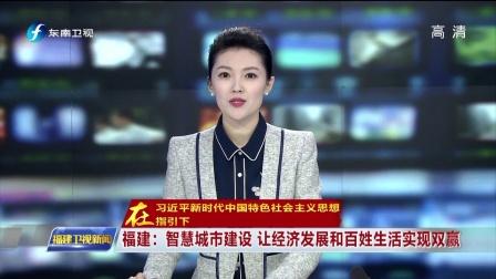 在习近平新时代中国特色社会主义思想指引下:福建——智慧城市建设  让经济发展和百姓生活实现双赢 福建卫视新闻 180325